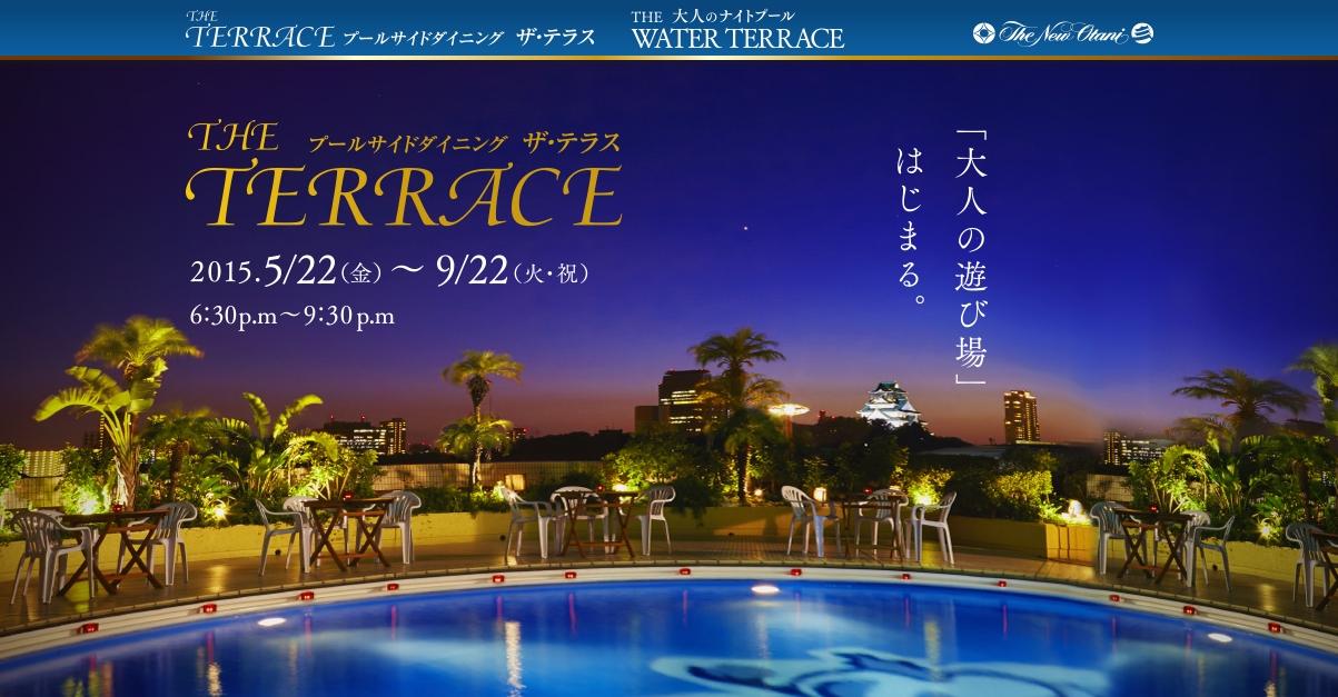 ホテルニューオータニ大阪 プールサイドダイニング THE TERRACE