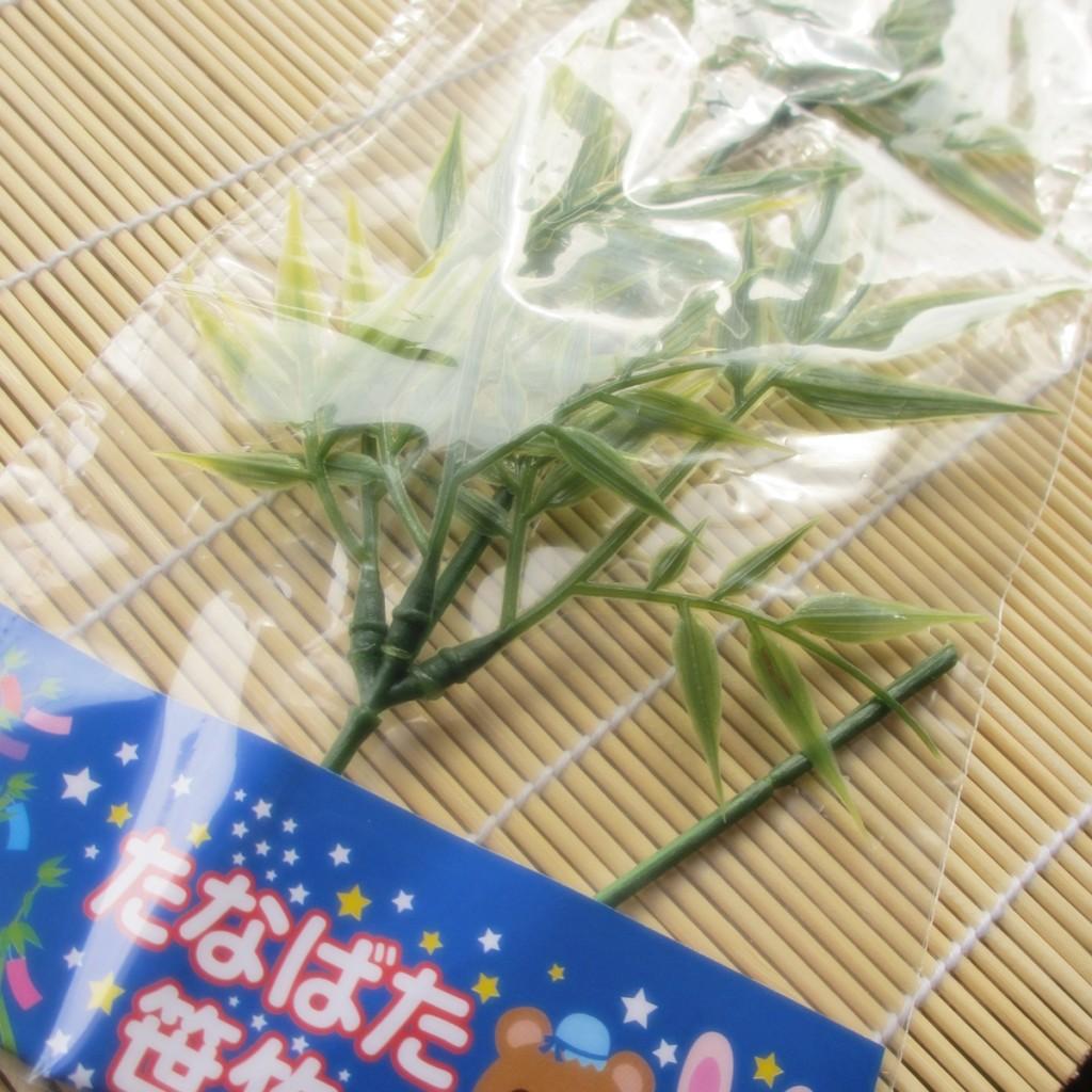 あとは飾るのみ!100均で七夕用に笹(造花)を購入!-00