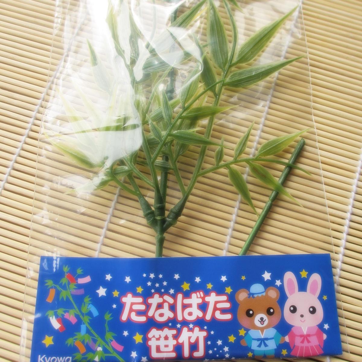 あとは飾るのみ!100均で七夕用に笹(造花)を購入!-02