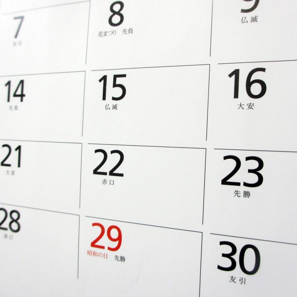 カレンダーのイメージ1
