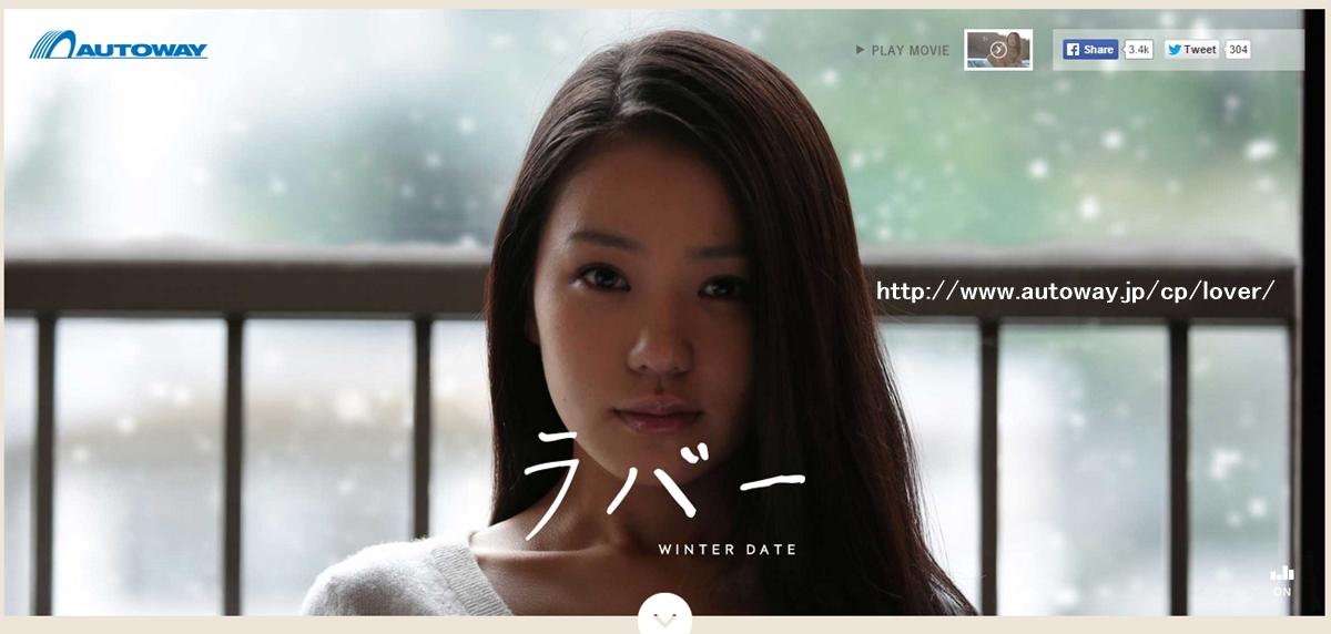 「雪道コワイ」+「いきなりBAN」=「ラバー」→「涙腺BAN」